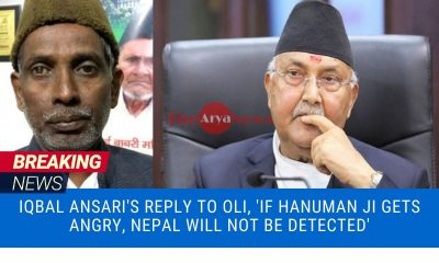 Iqbal Ansari's reply to Oli, 'If Hanuman ji gets angry, Nepal will not be detected'