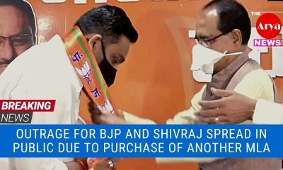 Outrage for BJP and Shivraj spread in public due to purchase of another MLA